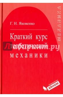 Краткий курс теоретической механики. Учебное пособие