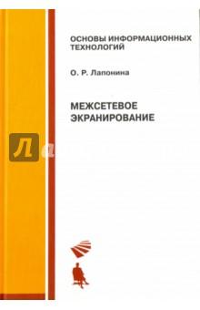 Межсетевое экранирование. Учебное пособие 4 0 dns s4003 touch300 v4402c a00