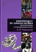 Кинопроцесс  XX- начала XXI века
