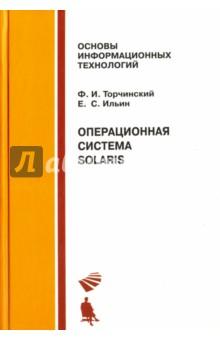Операционная система Solaris. Учебное пособие операционная система solaris учебное пособие