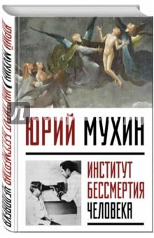 Институт Бессмертия Человека шу л радуга м энергетическое строение человека загадки человека сверхвозможности человека комплект из 3 книг