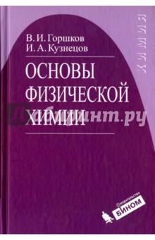 Основы физической химии. учебник ректификованный спирт купить г е