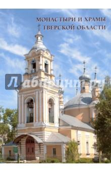 Монастыри и храмы Тверской области