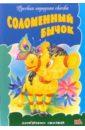 Соломенный бычок: Русская народная сказка интерпрессервис раскраска сказка соломенный бычок