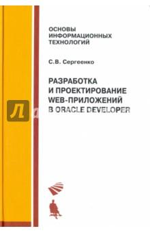 Разработка и проектирование Web-приложений в Oracle Developer эффективное проектирование приложений oracle