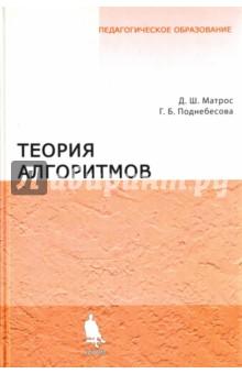 Теория алгоритмов. Учебник книги эксмо большой логопедический учебник с заданиями и упражнениями для самых маленьких