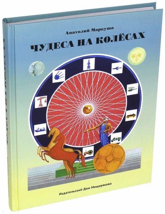 Иллюстрация 1 из 12 для Чудеса на колёсах - Анатолий Маркуша | Лабиринт - книги. Источник: Лабиринт