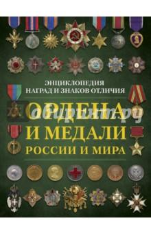 Ордена и медали России и мира значки и медали за чернобыль купить
