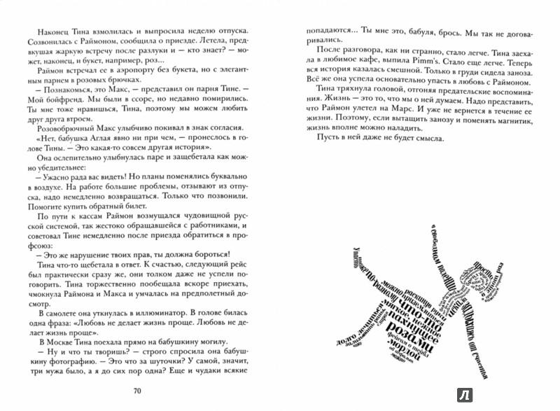 Иллюстрация 1 из 4 для Бес тебя - Тованчева, Лаврентьева | Лабиринт - книги. Источник: Лабиринт