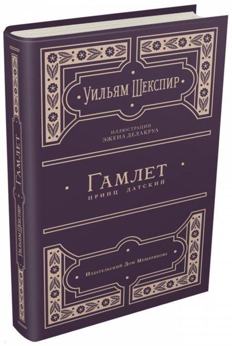 Иллюстрация 1 из 38 для Гамлет, принц датский - Уильям Шекспир | Лабиринт - книги. Источник: Лабиринт