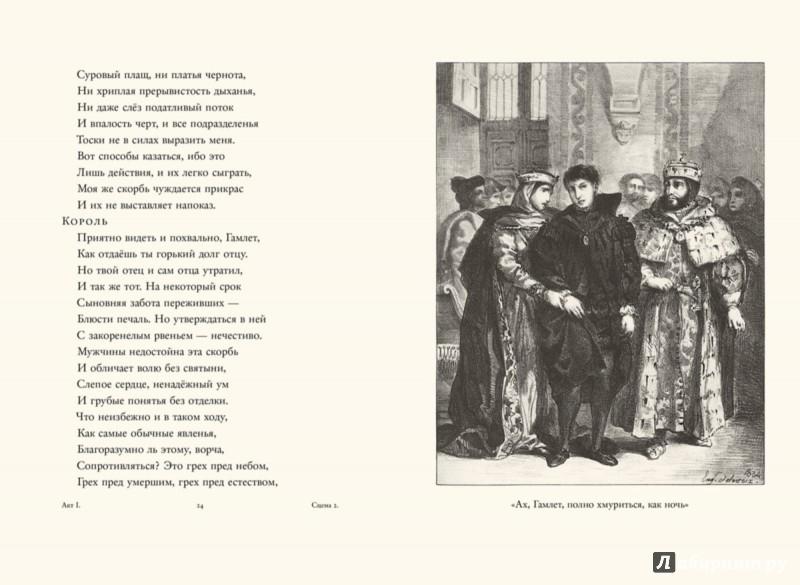 Иллюстрация 2 из 36 для Гамлет, принц датский - Уильям Шекспир | Лабиринт - книги. Источник: Лабиринт