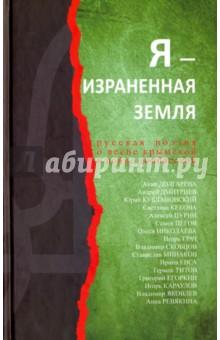 Я-израненная земля: Русская поэзия о весне крымской и войне донбасской