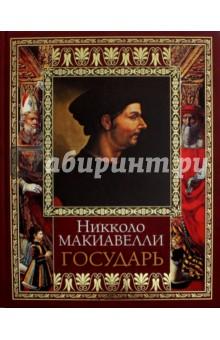 Государь литературная москва 100 лет назад