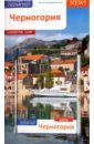 Черногория (с картой) (RG10608), Бах Анна