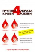 4 группы крови - 4 образа жизни