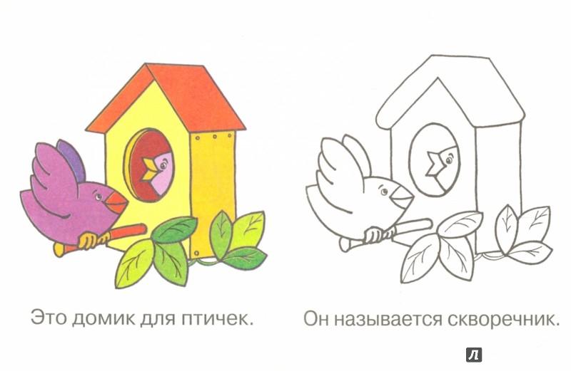 Иллюстрация 1 из 10 для Домики | Лабиринт - книги. Источник: Лабиринт