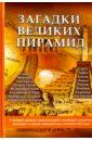 Романовский Андрей Загадки великих пирамид