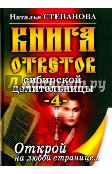 Книга ответов сибирской целительницы - 4 10 пунктов как правильно квартиру в новостройке