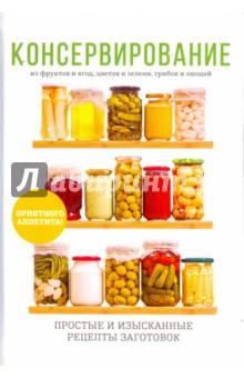 Консервирование плодовая магия 70 овощей фруктов и ягод которые изменят вашу жизнь