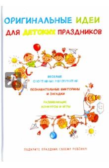 Оригинальные идеи для детских праздников (Научная книга) Бавлены Б.у поиск