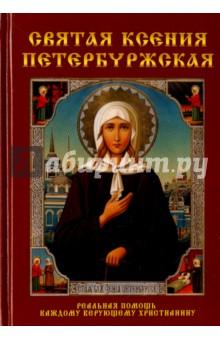 Святая Ксения Петербуржская наборы для рисования цветной картины по номерам святая ксения петербуржская