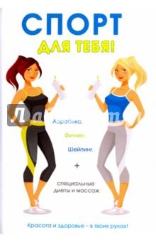 Спорт для тебя фитнес с удовольствием
