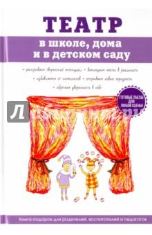 Театр в школе, дома и в детском саду консультирование родителей в детском саду возрастные особенности детей