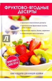 Фруктово-ягодные десерты