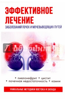 Эффективное лечение заболеваний почек и мочевыводящих путей в а кауль гомеопатия в психиатрии