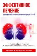Эффективное лечение заболеваний почек и мочевыводящих путей