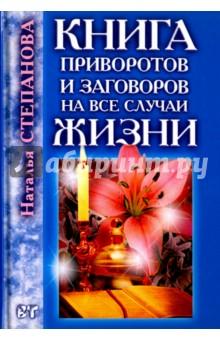 Книга приворотов и заговоров на все случаи жизни баженова м 500 заговоров уральской целительницы на деньги…