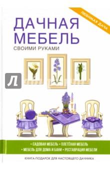 Дачная мебель своими руками как купить мебель николаев бу