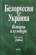 Белоруссия и Украина. 2004 Ежегодник