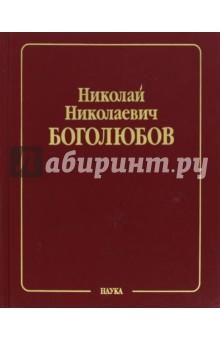 Собрание научных трудов. В 12 томах. Том 2. Математика и нелинейная механика. Нелинейная механика