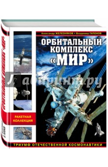 Орбитальный комплекс Мир. Триумф отечественной космонавтики эксмо война и мир в футболе коллекционное издание