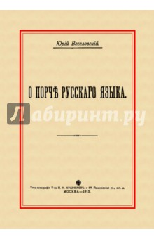О порче Русского языка индикатор скрытой проводки 121 москва