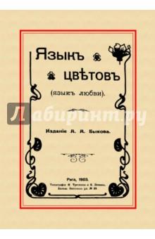 Язык цветов (Язык любви) чередниченко о в рига 2 е изд