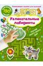 Дмитриева Валентина Геннадьевна Увлекательные лабиринты дмитриева в удивительные животные 250 многоразовых наклеек