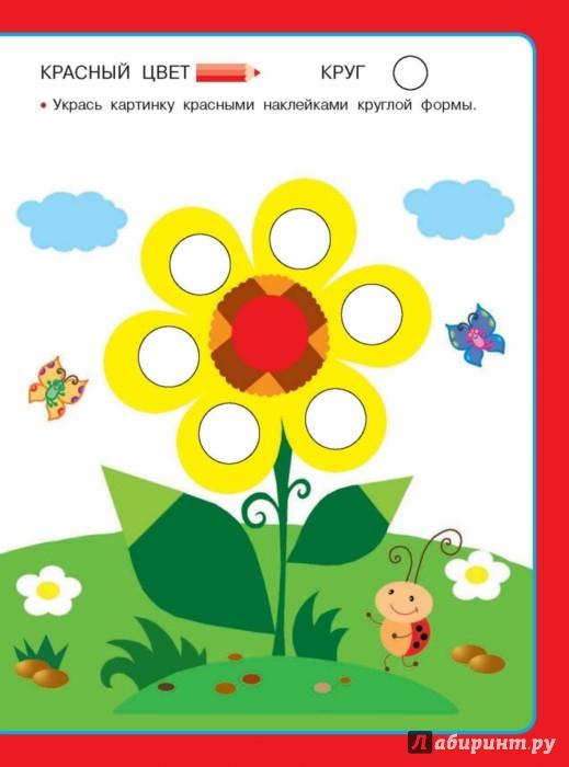 Иллюстрация 1 из 2 для Развивающие занятия с малышом - В. Дмитриева | Лабиринт - книги. Источник: Лабиринт