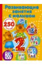 Дмитриева В. Г. Развивающие занятия с малышом первые уроки малыша развивающие занятия и игровые задания