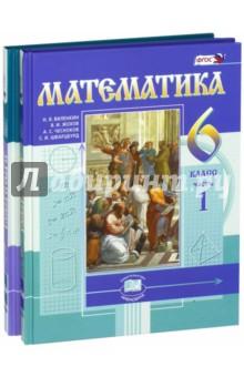 Математика. 6 класс. Учебник. В 2-х частях. ФГОС математика 4 класс в 2 х частях часть 1 учебник фгос