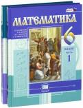 Математика. 6 класс. Учебник. В 2-х частях. ФГОС
