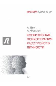 Когнитивная психотерапия расстройств личности акцентуированные личности книгу цена