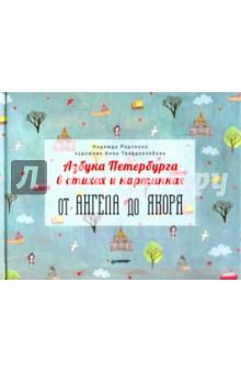 Азбука Петербурга в стихах и картинках. От Ангела до Якоря Питер