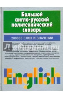 Большой англо-русский политехнический словарь. В 2-х томах. Том 2.  J-Z чешско русский политехнический словарь