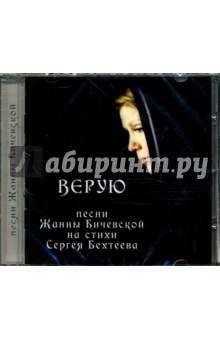 Верую. Песни Жанны Бичевской на стихи Сергея Бехтеева (CD) песни для вовы 308 cd