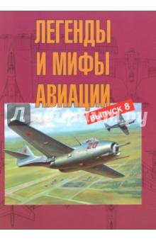 Легенды и мифы авиации. Выпуск 8. Из истории отечественной и мировой авиации