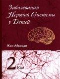 Заболевания нервной системы у детей том 2