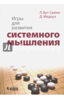 Игры для развития системного мышления игры для развития системного мышления