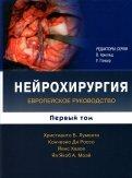 Нейрохирургия. Европейское руководство. В 2-х томах. Том 1